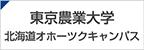 東京農業大学 東京農大オホーツクキャンバス
