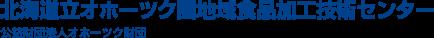 北海道立オホーツク地域食品加工技術センター
