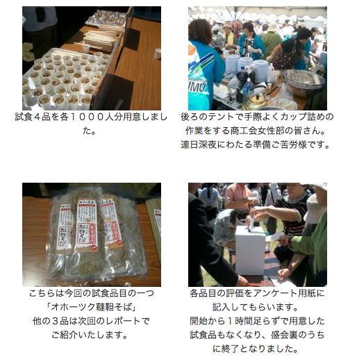 雄武町産業観光まつり 雄武町New特産品試食会