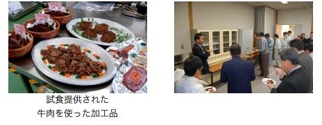 食肉加工研究会
