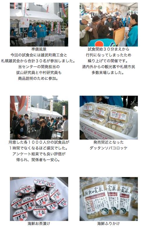 雄武町商工会新商品 札幌テレビ塔試食会