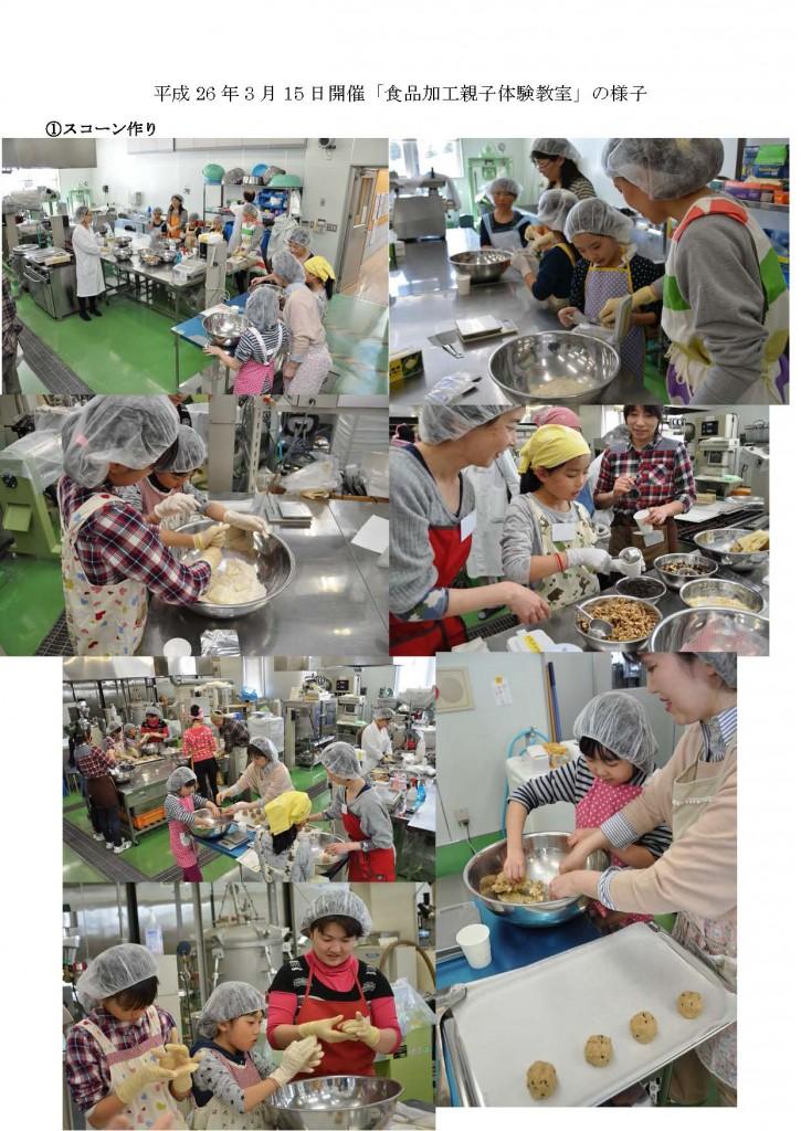 平成26年3月15日開催「食品加工親子体験教室」の様子